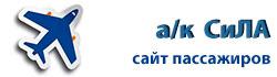 Авиакомпания СиЛА